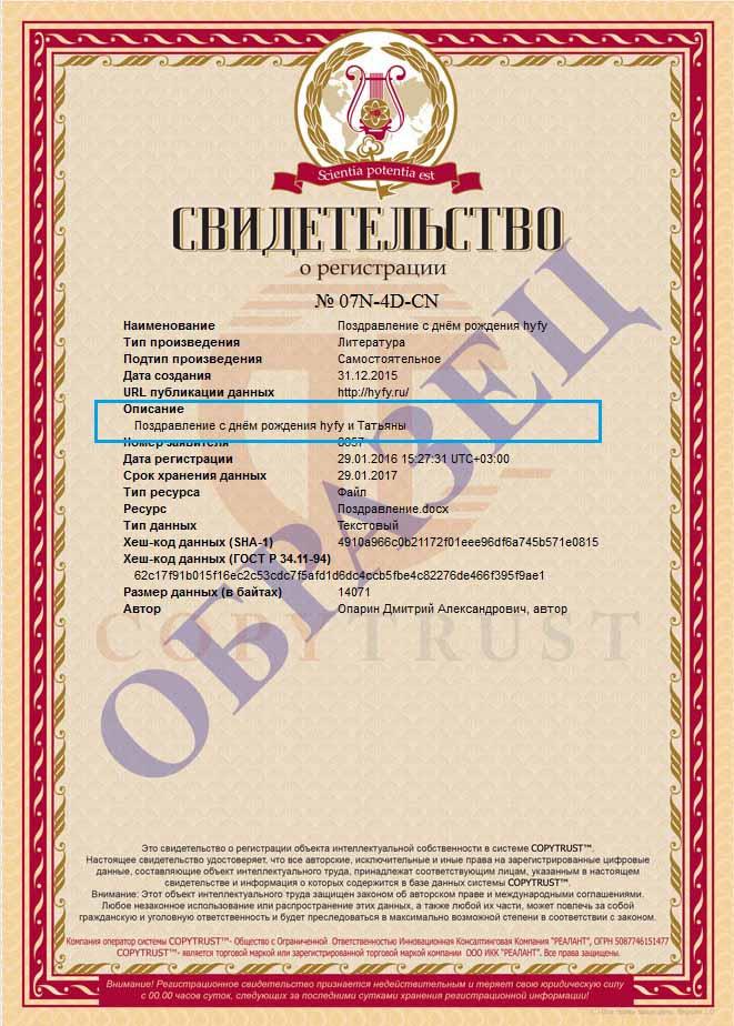 журнал hyfy свидетельство регистрации Дня Рождения