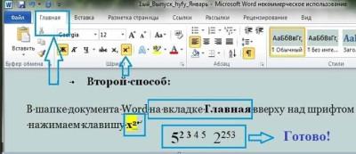 Изменение регистра в word, число в степень без калькулятора